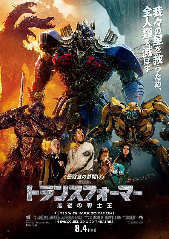 トランスフォーマー 最後の騎士王 (マイケル・ベイ監督 / 原題 : Transformers : The Last Knight)_e0345320_21445645.jpg