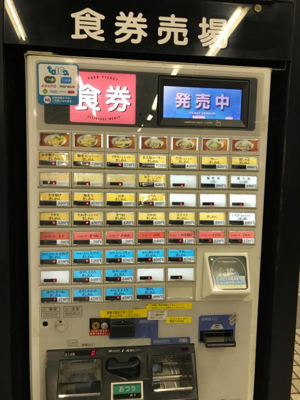 名古屋駅のきしめん_a0359239_01575853.jpg