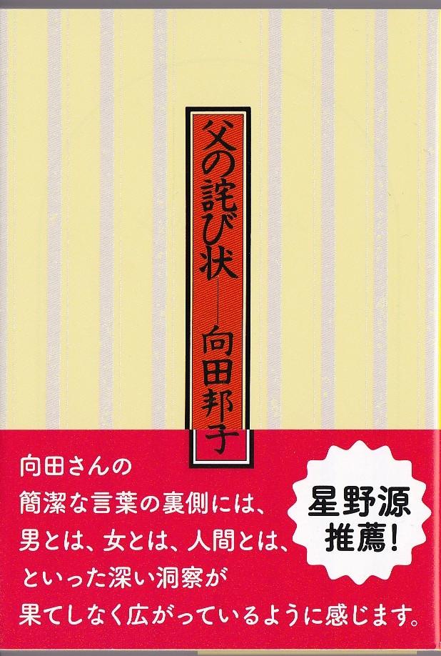 再びの向田邦子_d0338347_17531450.jpg