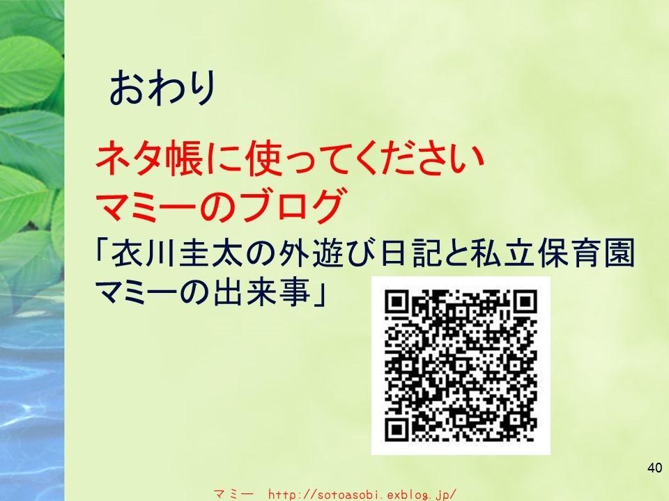 d0105749_18244644.jpg