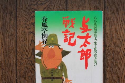 「与太郎戦記」(読書no.229)_a0199552_10243738.jpg