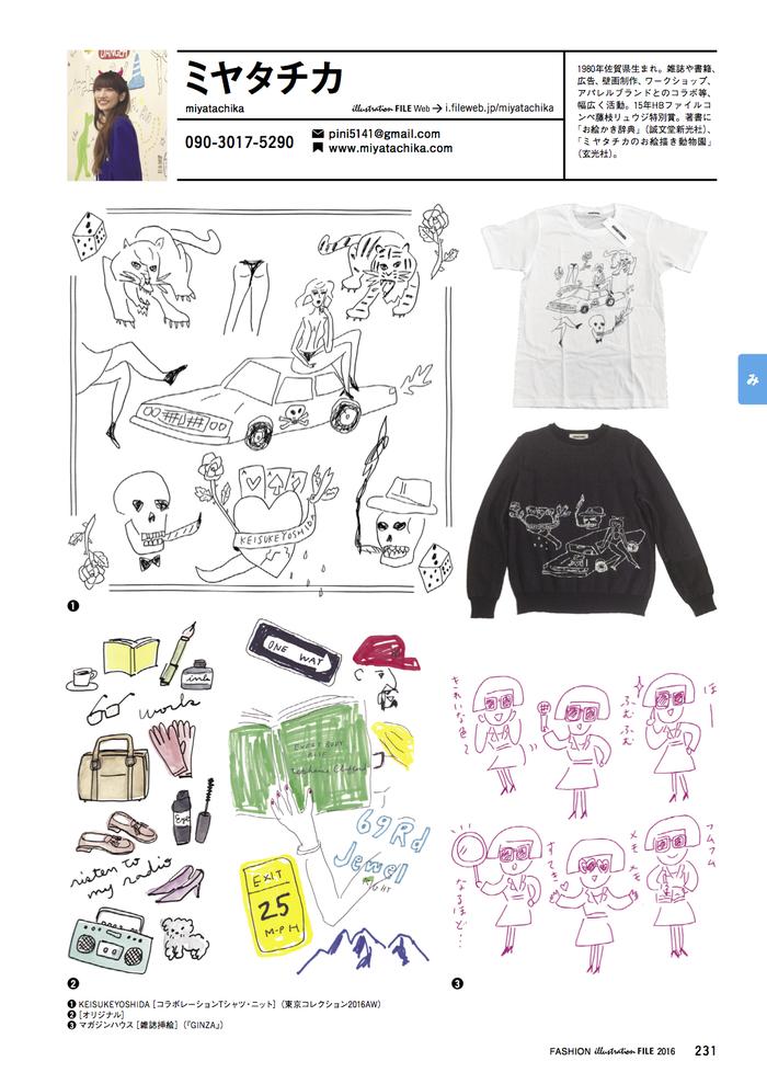 『イラストレーションファイル』&『ファッションイラストレーション・ファイル』_b0126653_1811328.jpg