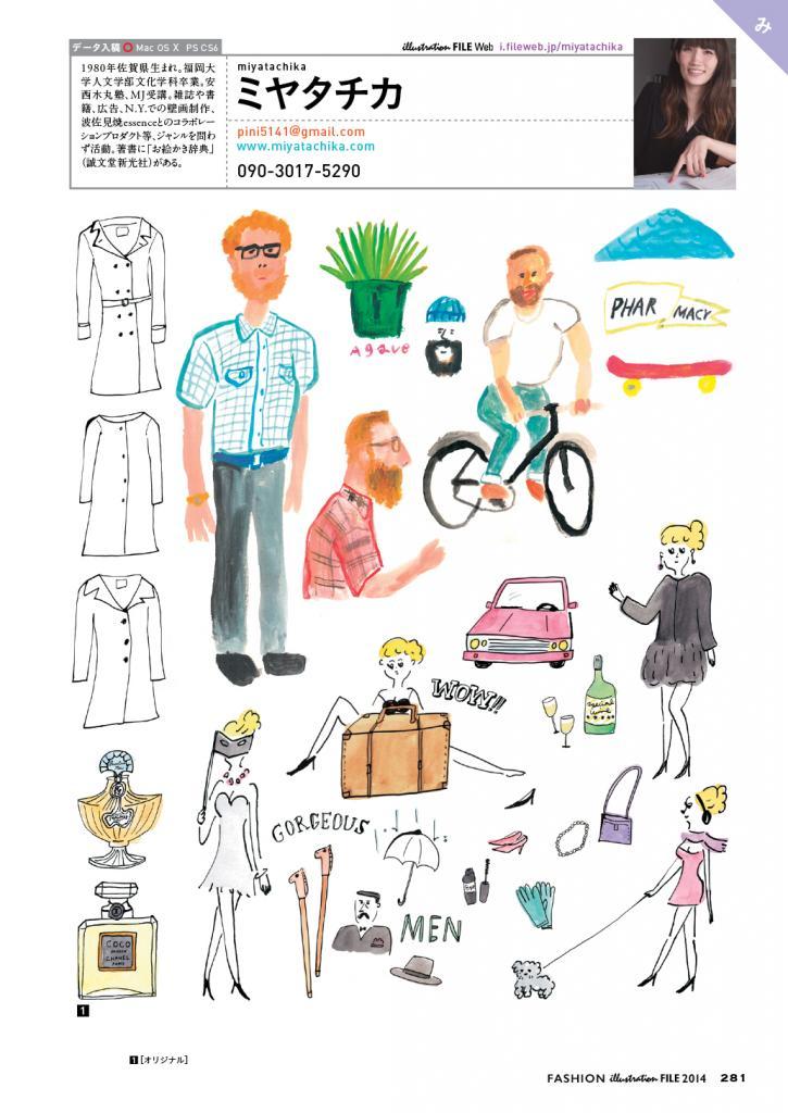 『イラストレーションファイル』&『ファッションイラストレーション・ファイル』_b0126653_184247.jpg