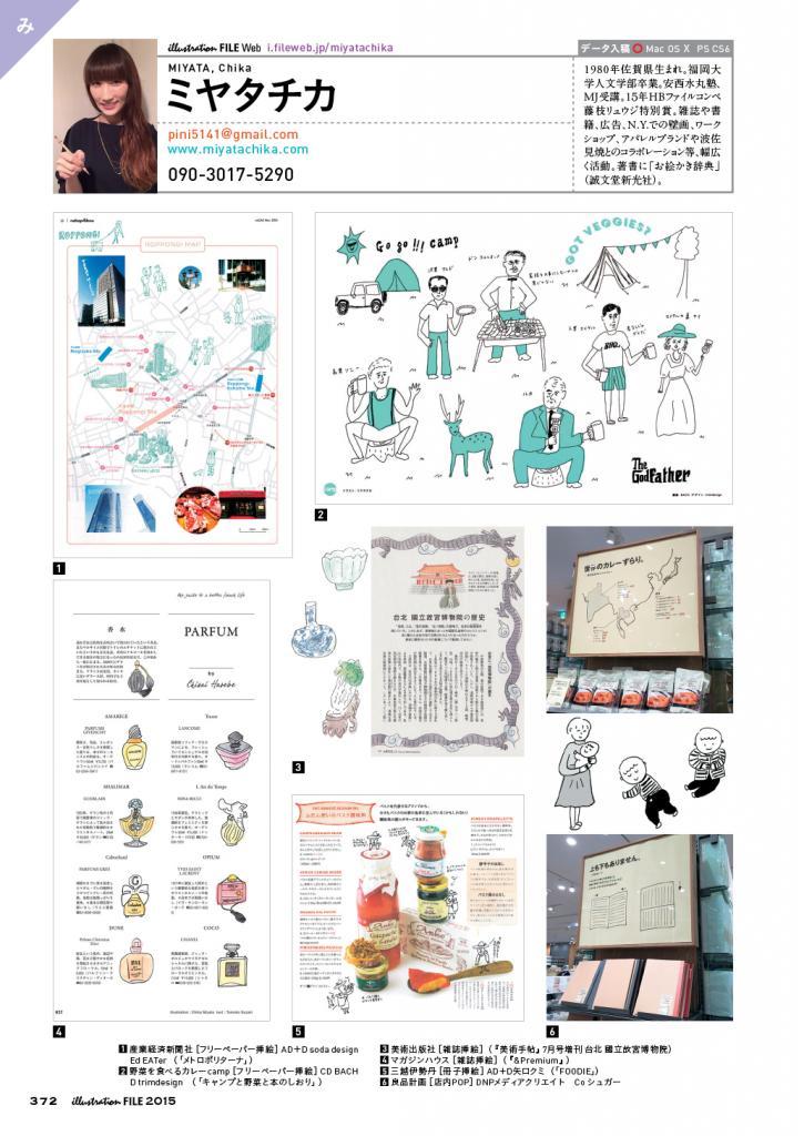 『イラストレーションファイル』&『ファッションイラストレーション・ファイル』_b0126653_1843646.jpg