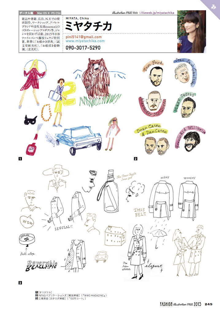 『イラストレーションファイル』&『ファッションイラストレーション・ファイル』_b0126653_1844522.jpg