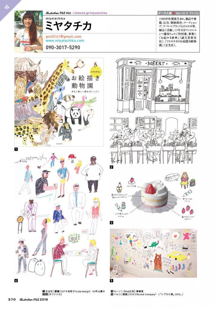 『イラストレーションファイル』&『ファッションイラストレーション・ファイル』_b0126653_1872247.jpg
