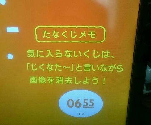 今日の、たなくじ_c0100865_08420560.jpg