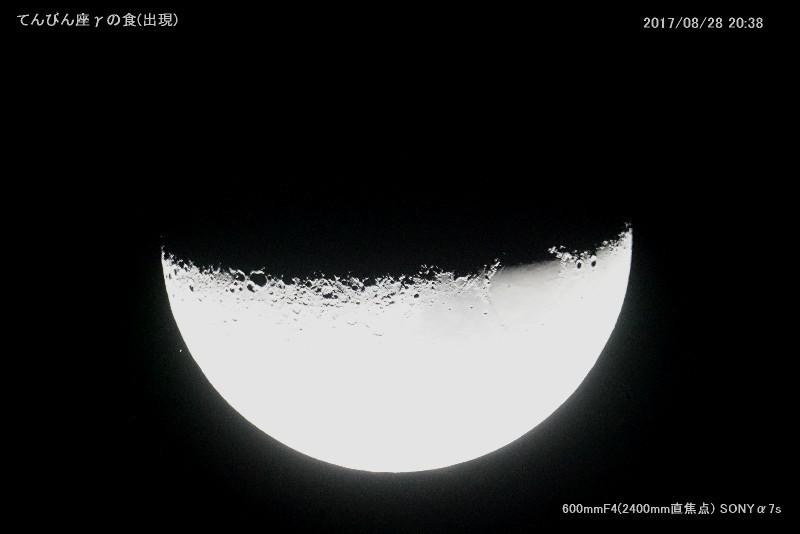 60cmドブソニアン自作記(193) 旧暦七夕にてんびん座γの星食を見る_a0095470_23204411.jpg