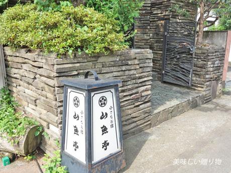 伊豆旅行  山魚亭_a0216871_09011393.jpg