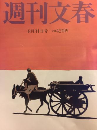 週刊文春 8月31日号、買ってね♪_e0028387_19273657.jpg