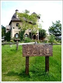 『さんぽ道』さん_b0142989_19383790.jpg