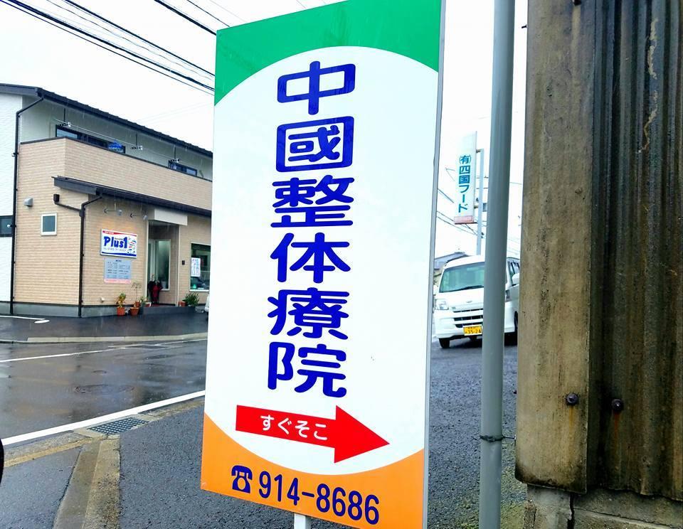 松山の重見先生(中国整体療院)の施術に伺いました。先生の心のこもった施術を受け、とても楽になりました。_c0186691_09581850.jpg