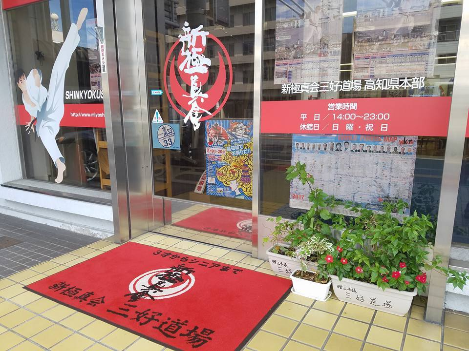 松山の重見先生(中国整体療院)の施術に伺いました。先生の心のこもった施術を受け、とても楽になりました。_c0186691_09593184.jpg