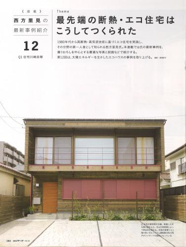 建築知識ビルダーズ30号:連載_e0054299_17315239.jpg