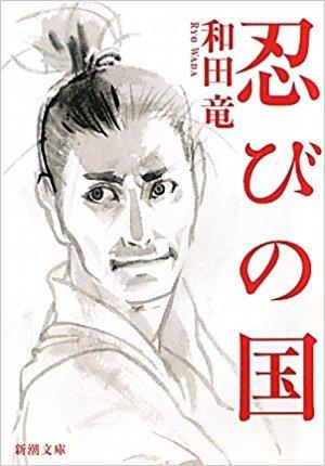和田 竜著 : 忍びの国_e0345320_23162029.jpg