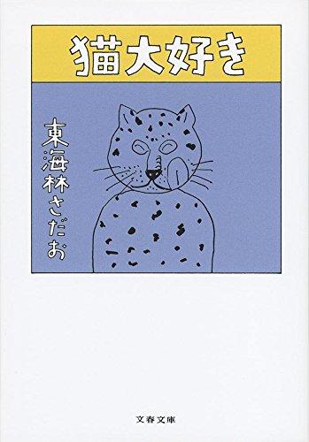 【猫本3冊】_b0009849_1635510.jpg