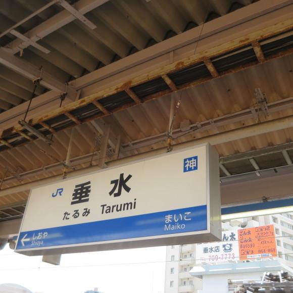 残りのたるみ 神戸_c0001670_19504991.jpg