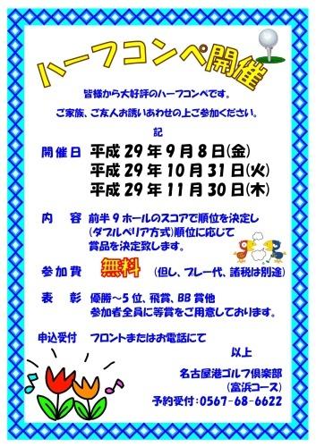 名古屋港ゴルフ倶楽部(富浜コース)9月競技会のお知らせ_d0338682_14585401.jpg