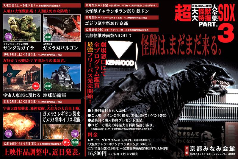 9月の超大怪獣は、怪獣対自衛隊の総力戦!_a0180302_21412150.jpg