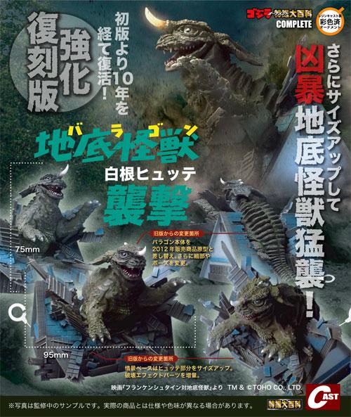 9月の超大怪獣は、怪獣対自衛隊の総力戦!_a0180302_2185287.jpg