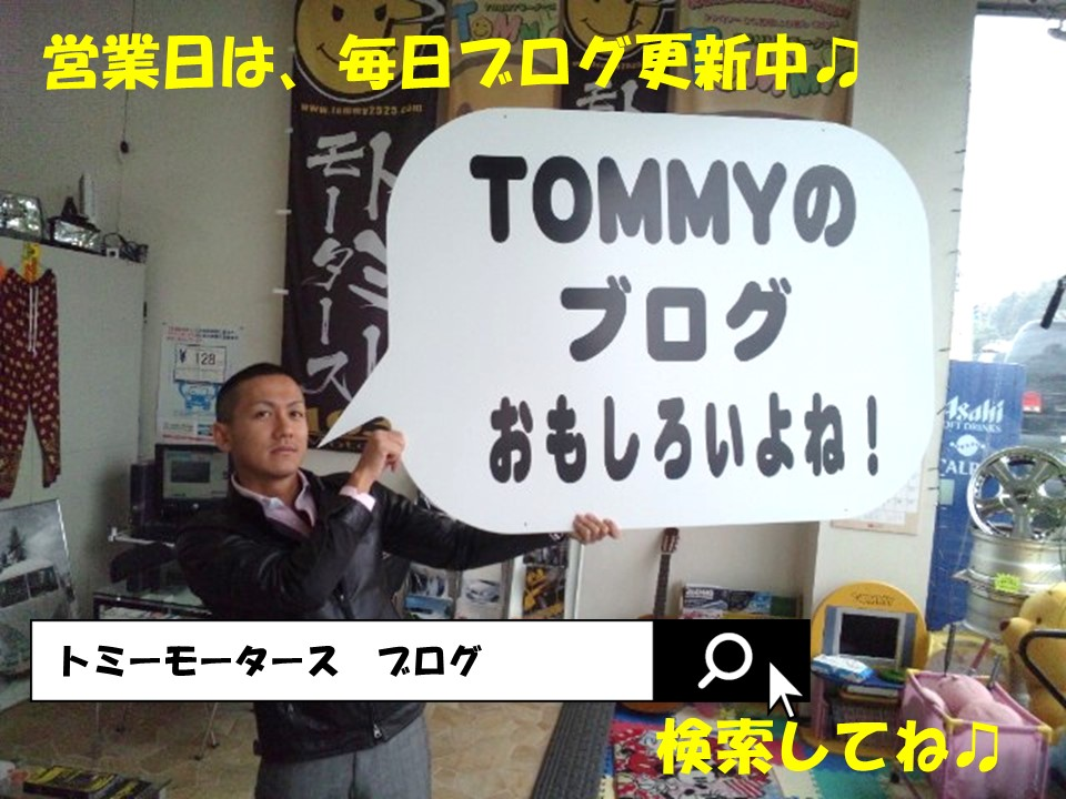 8月30日 水曜日のひとログヽ( 'ω' )ノ キャンピングカー・バスもレンタルできます♬TOMMY_b0127002_1871845.jpg