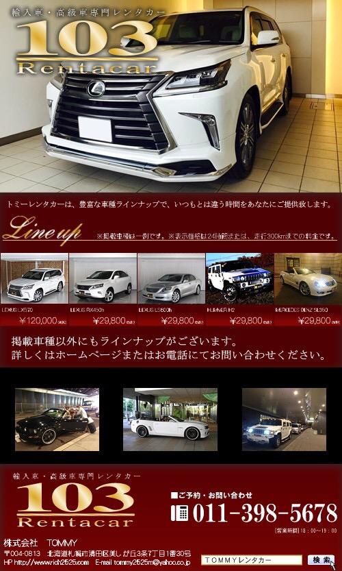 8月30日 水曜日のひとログヽ( 'ω' )ノ キャンピングカー・バスもレンタルできます♬TOMMY_b0127002_18795.jpg