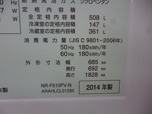 2014年製 パナソニック 508L 6ドア冷凍冷蔵庫 NR-F510PV _b0368515_14473569.jpg
