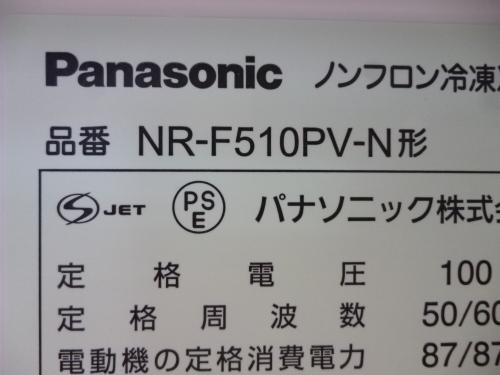 2014年製 パナソニック 508L 6ドア冷凍冷蔵庫 NR-F510PV _b0368515_14475666.jpg