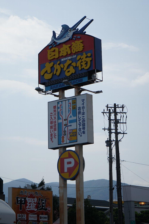 福井までドライブ_b0069128_1412395.jpg