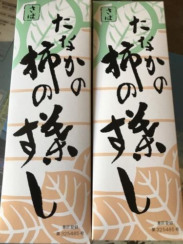 柿の葉寿司_b0170834_10485840.jpg