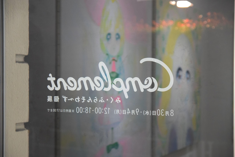 """みく・ふらんそわ~ず 個展 """"complement""""@1日目_e0272050_21490259.jpg"""