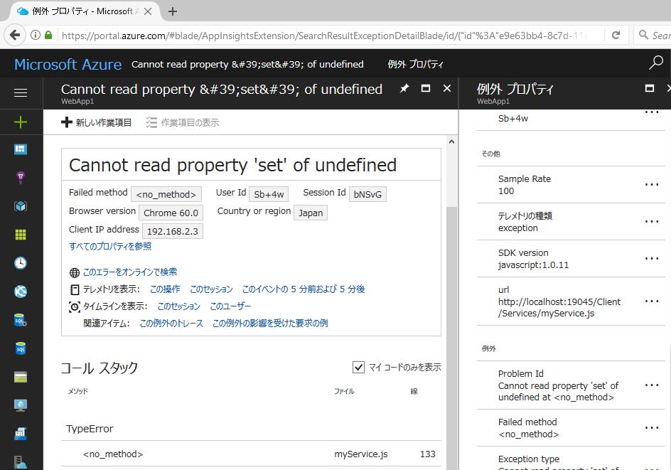 Application Insights で Web アプリのクライアント JavaScript 例外を記録したら、URL は記録されていない?_d0079457_23024373.png