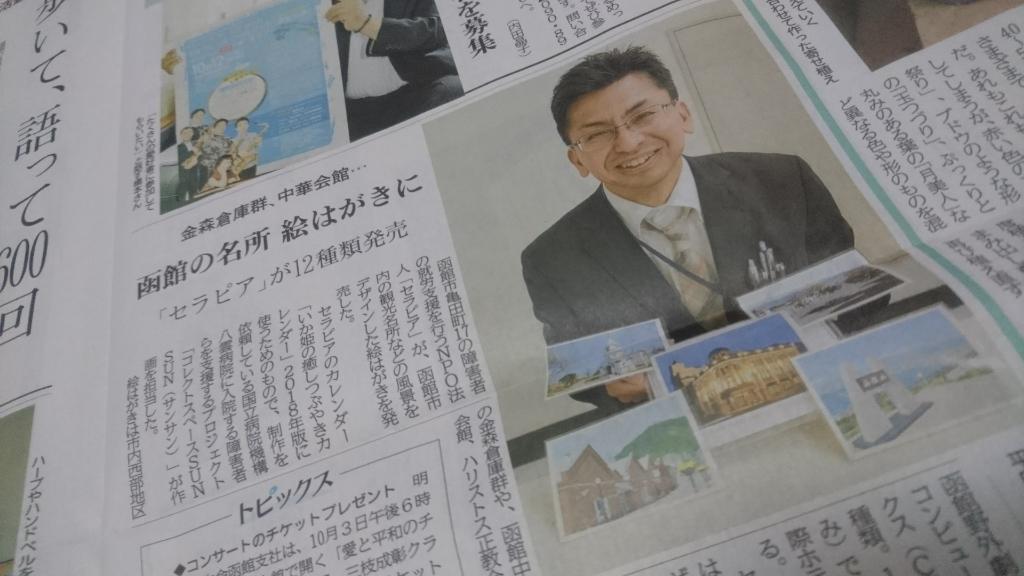 2017年8月30日(水)函館の天気と気温、今日の歩数は。北海道新聞にセラピア記事掲載!_b0106766_20580562.jpg