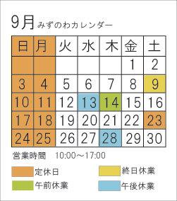 9月のみずのわカレンダー_d0255366_22523528.jpg