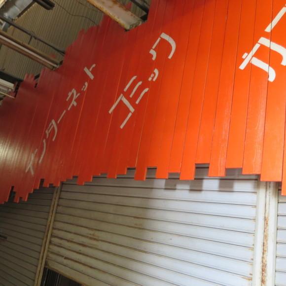 残りのたるみ 神戸_c0001670_19425259.jpg