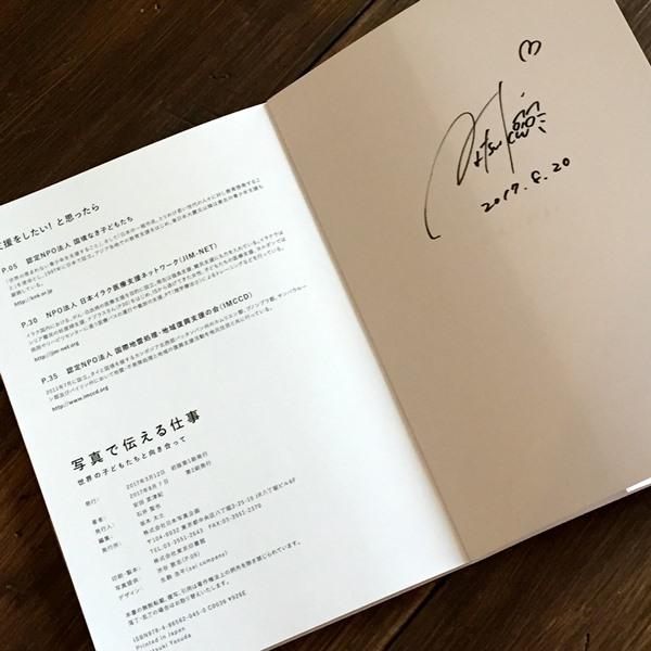 宮城・仙台へ  安田菜津紀さんから頂いた考えるきっかけ。_b0165872_19534992.jpg