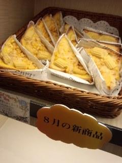 新橋 第一ホテル東京 パティスリー ル・ド・ブリクのコーンクリーム・トーストとクロワッサン・オ・ブール_f0112873_22403032.jpg
