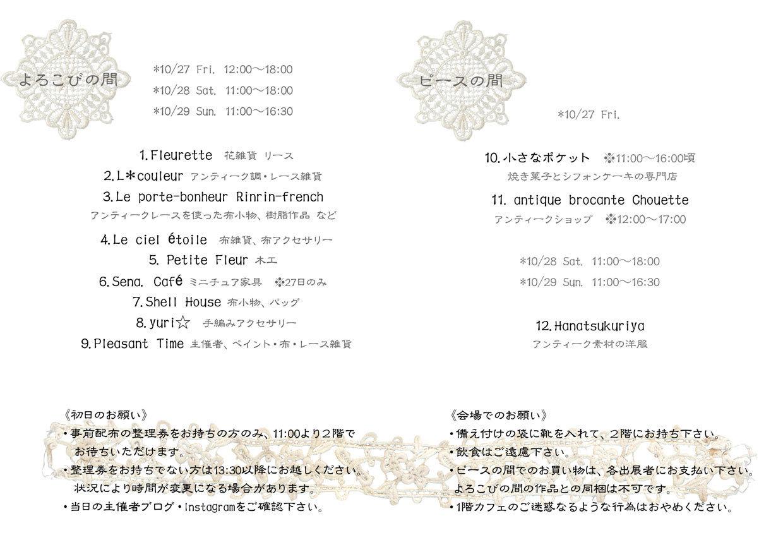 東京のイベントに出展します。~小さなおくりもの~_e0237680_15255817.jpg