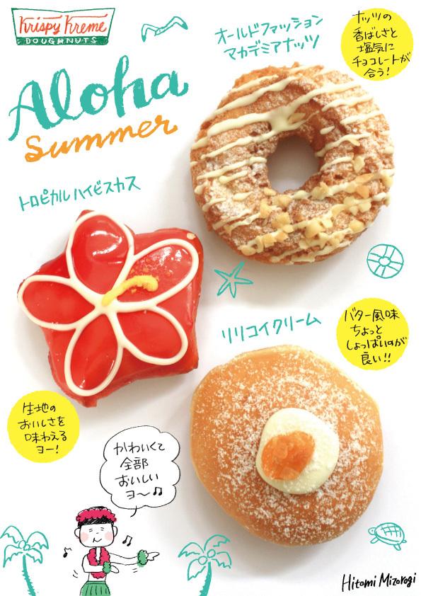 【夏の新作】クリスピークリームドーナツ【かわいくておいしい!】_d0272182_15400101.jpg