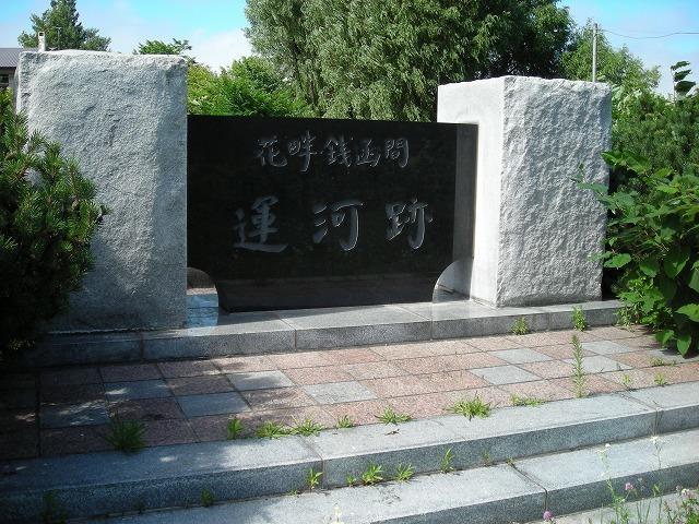 運河跡記念碑と岡崎文吉_f0078286_11245332.jpg