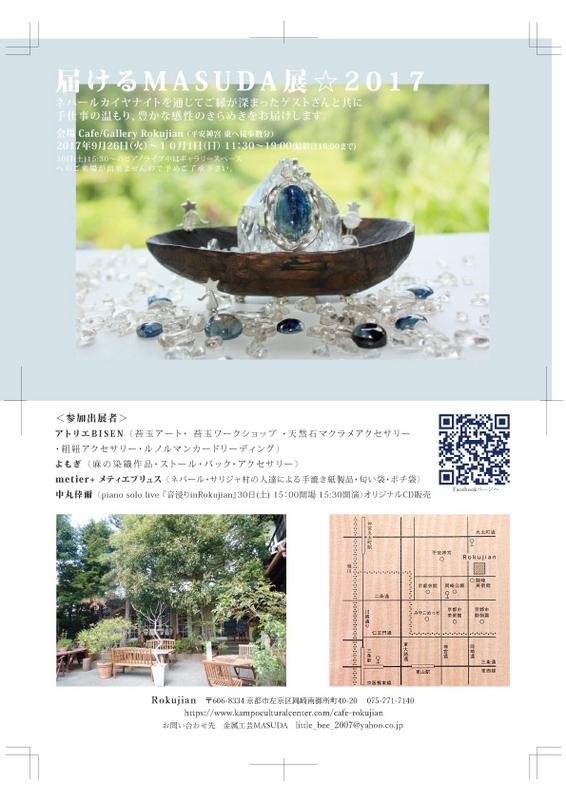 届けるMASUDA展☆2017 フライヤー♫_c0165589_21302189.jpg