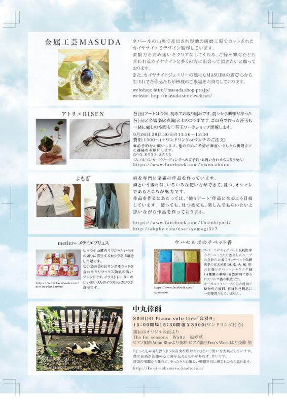届けるMASUDA展☆2017 フライヤー♫_c0165589_21310655.jpg