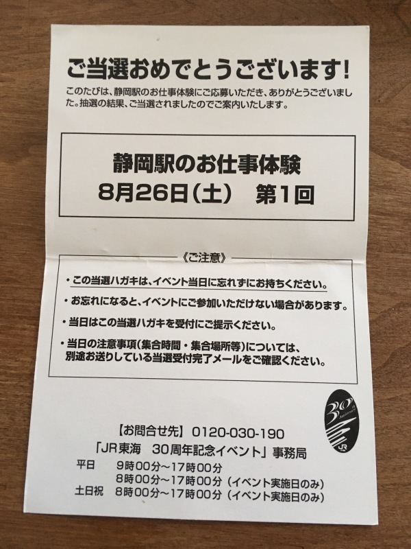 JR東海30周年記念!静岡駅のお仕事体験イベント!(前編)_d0367998_10354236.jpg