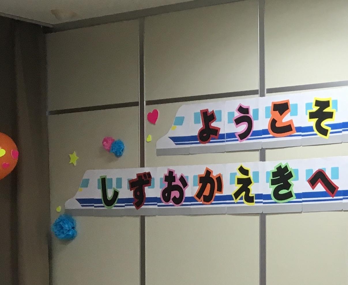 JR東海30周年記念!静岡駅のお仕事体験イベント!(前編)_d0367998_11052071.jpg