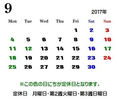 2017年9月の定休日です。_e0131611_10453471.jpg