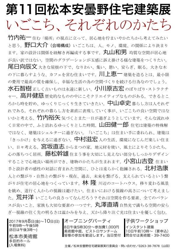 第11回松本安曇野住宅建築展_d0105615_15114122.jpg