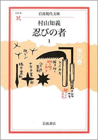 和田 竜著 : 忍びの国_e0345320_00395218.jpg