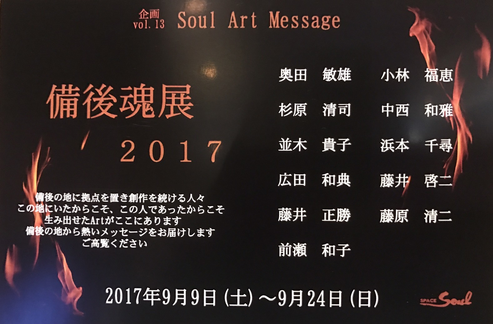 備後魂展 2017_b0120028_13581961.jpg