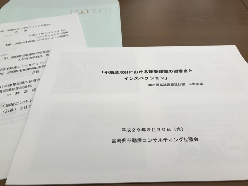 研修会_b0170834_09151104.jpg