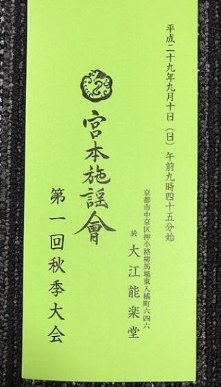 蜻蛉の着物と帯・お茶会・お能の会・大連吟・仕入れへ。_f0181251_16461494.jpg